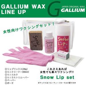 Snow Lip set レディース 簡易ワックス セット SW2154 GALLIUM ガリウム ワックス   スノーボード 日本正規品  得割20|elephantsports