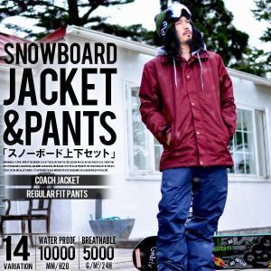 スノーボード ウェア 上下 セット メンズ Coach Jacket コーチジャケット 無地 スノー  SNOWBOARD  上下組 紳士 ウエア|elephantsports