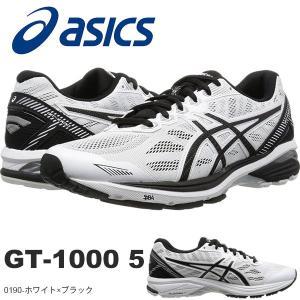 P10倍中 ランニングシューズ アシックス asics GT-1000 5 メンズ 初心者 ランニング ジョギング 靴 シューズ ランシュー 得割25