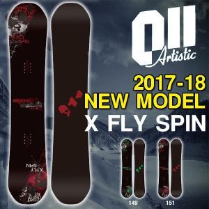 予約販売 10月頃発送予定 スノーボード 板 011 アーティステック artistic X FLY SPIN エックス フライ スピン メンズ 2017-2018冬新作 17-18 早割10|elephantsports