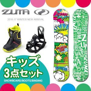 ZUMA ツマ スノーボード キッズ 3点セット 板 ボード ビンディング ブーツ NOVICE Jr 子供 こども ジュニア|elephantsports