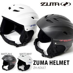 ZUMA ツマ ヘルメット zh-adult マットカラー  サイズ調節可能なアジャスタブルあご紐。...