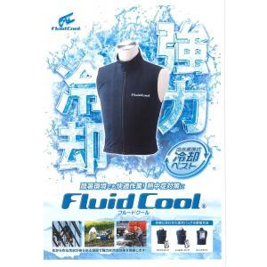 冷却ベスト 強制水冷式 フルードクール A&M