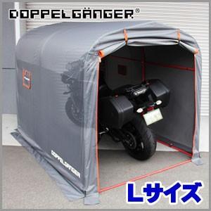 DOPPELGANGER (ドッペルギャンガー) ストレージバイクガレージ Lサイズ グレー×オレンジ DCC330L-GY|eleuthera