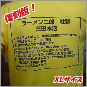 ラーメン二郎×エルーセラ コラボ社訓Tシャツ 復刻版日本語ver. XLサイズ