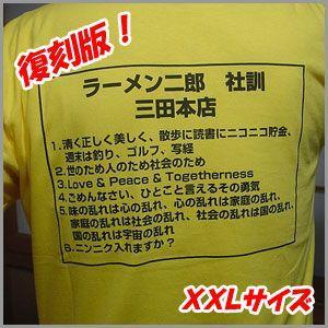 ラーメン二郎×エルーセラ コラボ社訓Tシャツ 復刻版日本語ver. XXLサイズ