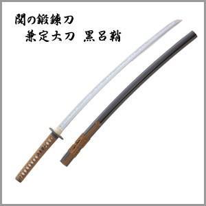 日本刀 (模造刀) 関の鍛錬刀 兼定大刀 黒呂鞘