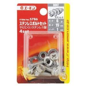 エーモン ステンレスボルトセット ピッチ1.0mm 6φ 長さ15mm 4セット S786