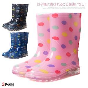 送料無料 レインブーツ レインシューズ 長靴 子供シューズ 女の子 男の子 梅雨対策 光る ライト付き 幼児 小学生 通園 通学 雨具 軽量 可愛い