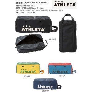 ブランド:ATHLETA【アスレタ】 品番:05216 品名:アスレタ カラー マルチ シューズケー...