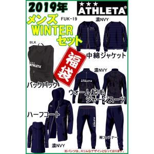 2019年 アスレタ 福袋【メンズ】 ・バックパック ・中綿ジャケット  ・ハーフコート ・ウォーム...