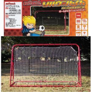 SO-RBUND ソフタッチ リバウンドくん(REBOUNDER) 即日出荷可能!サッカー フットサル 野球の基礎練習に最適!