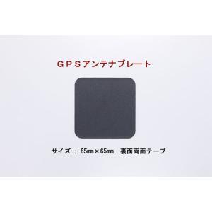 【G-GP-090】汎用 GPSアンテナプレート (GPSアンテナシート)|eleworks-store