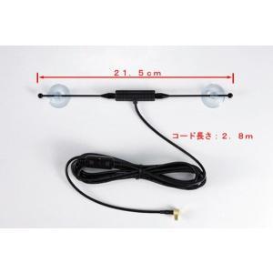 【G-TV-020】パナソニック(Panasonic) 高感度 吸盤タイプ ゴリラ ワンセグTVアンテナ CA-PDTNF26D 代用品