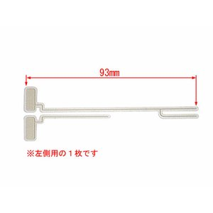 【 H-EL-010】張替・補修用 フィルムアンテナエレメント 左側1枚 (ワンセグナビ・ワンセグTV用)|eleworks-store