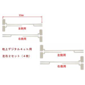 【 H-EL-030】張替・補修用 フィルムアンテナエレメント 4ch左右セット (4ch地デジ・フルセグナビ・TV用)|eleworks-store