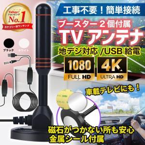 室内アンテナ テレビアンテナ ポータブル 4K HD TV