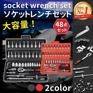 ソケットレンチセット 46点 スパナ・ソケットレンチ 工具セット 赤 黒