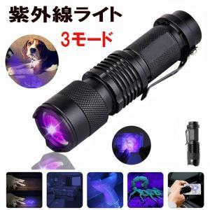 紫外線ライト 365nm 3W UVライト ブラックライト