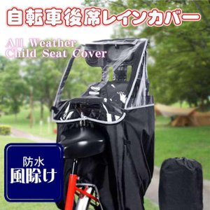 レインカバー チャイルドシート 自転車 後席用
