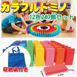 積み木 ドミノ倒し 知育玩具 12色 240個