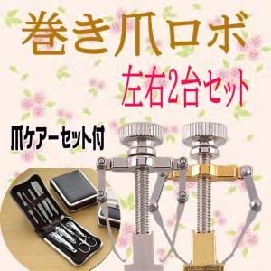 巻き爪 ネイル 巻き爪ロボ 爪治療 左右2台セット ゴールド シルバー 爪ケアーセット付き 専用ケース付