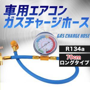 エアコン ガス チャージ ホース ロング 60cm メーター付 R134a 日本語説明書付き 自動車...