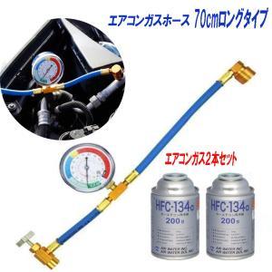 エアコン ガス チャージ ホース ロング 70cm  R134a 日本語説明書 ガス2本セット