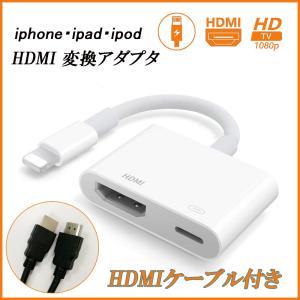iPhone HDMI 変換アダプタ AVアダプタ  ライトニング 変換ケーブル テレビ TV