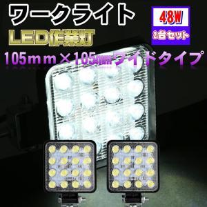 LED 作業灯 ワークライト ワイドタイプ 補助灯 2台セット 広角 48W 投光器 105mm×1...