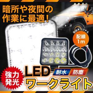 LED作業灯 ワークライト 2台 ト48W 投光器 LED投光器 2台セット