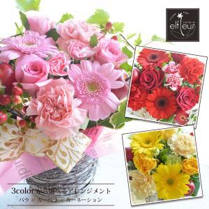 花 バラ ガーベラ カーネーション アレンジメント フラワーギフト 誕生日 プレゼント 贈り物|elfleur