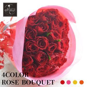 4色から選べる バラの花束 30本 レッド イエロー ピンク オレンジ 結婚記念日 プレゼント 薔薇 花 ギフト 贈り物 クリスマス 女性 誕生日|elfleur