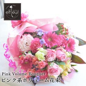 ピンク 季節花を使用した ボリューム花束 結婚祝い 誕生日 記念日 プレゼント 結婚記念日 退職 卒業 母の日 2021|elfleur