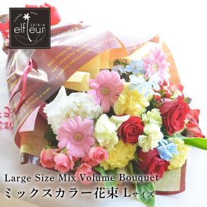 店長おまかせ ボリューム花束 Lサイズ 結婚祝い プレゼント 誕生日 お祝い 花 ギフト 贈り物 結婚祝い 結婚記念日 クリスマス 母の日 2021|elfleur