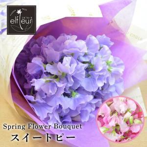 生花 カラーが選べる スイートピー 花束 フラワーギフト 花 ギフト プレゼント 誕生日祝い お祝い 贈り物 春 卒業 退職|elfleur