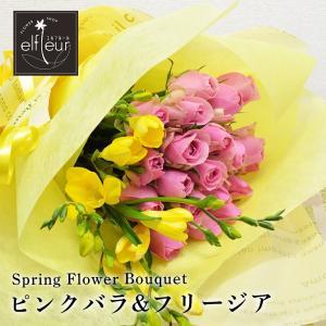 生花 花束 ピンクバラ&フリージア 誕生日祝い お祝い 贈り物 春 卒業 退職|elfleur