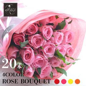 4色から選べる バラの花束 20本 レッド イエロー ピンク オレンジ 結婚記念日 プレゼント 薔薇 花 ギフト 贈り物 クリスマス 女性 |elfleur