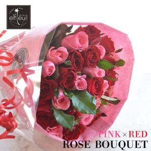 バラ 花束 30本 レッド ピンクミックス 結婚記念日 プレゼント 贈り物 プロポーズ クリスマス|elfleur