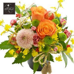 和風アレンジメント オレンジ バラ お花の延命剤付 卒寿 白寿 祝い 誕生日 プレゼント 生花|elfleur
