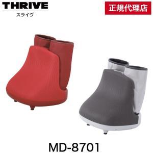 <商品仕様> ◇商品名:THRIVE スライヴ フットマッサージャー MD-8701 ◇...