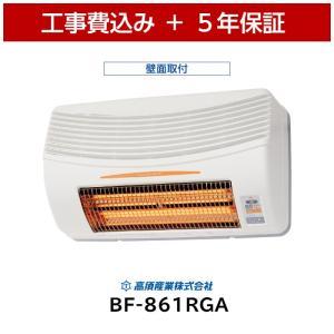 高須産業 BF-861RGA 標準工事費込+5年保証+ランド...