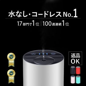 【38週連続1位】コードレス 水を使わない アロマディフューザー リュクス ネブライザー 小さい 軽...
