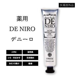 デニーロ 薬用 ニキビクリーム 45g