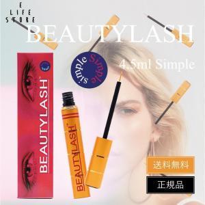 まつげ美容液 4.5ml ビューティーラッシュ 正規品 センシティブ simple ウェーブコーポレーション 日本製 BEAUTYLASH TM ビューティー ラッシュ まつ育|イーライフストアPayPayモール店