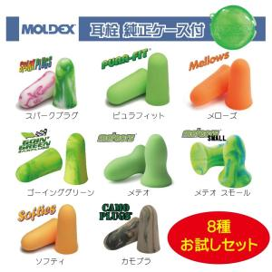 耳栓 モルデックス 8種お試しセット 純正ケース付 MOLDEX
