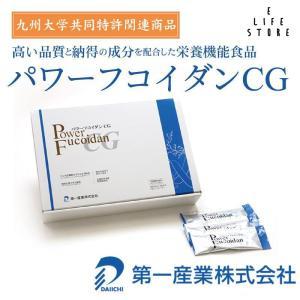 パワーフコイダンCG 50g×36包入り 九州大学研究商品 正規品 低分子化フコイダン