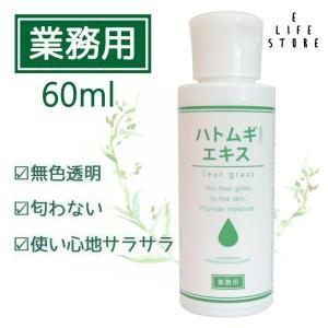 美容液 ハトムギエキス 原液 60ml 業務用 ヨクイニンエキス 濃厚 濃縮