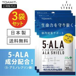 正規販売店 5-ALA サプリメント 日本製 アラシールド 30粒入×3袋 アミノ酸 クエン酸 体内対策サポート 飲むシールド 5-アミノレブリン酸|イーライフストアPayPayモール店