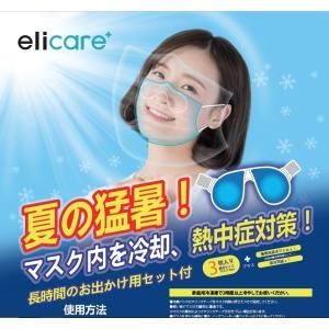 冷感マスク マスク用 アイスジェル 熱中症対策 簡単取り替え 日本企業 繰り返し使用可能 猛暑のマス...